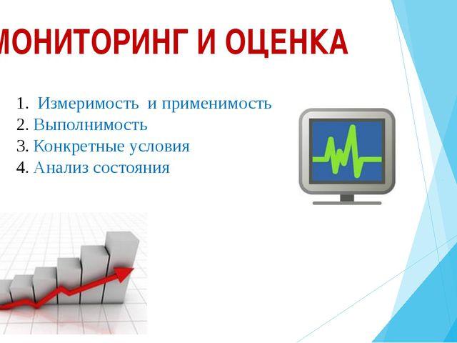 МОНИТОРИНГ И ОЦЕНКА Измеримость и применимость Выполнимость Конкретные услови...