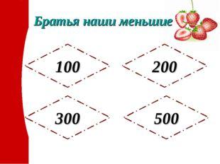 Братья наши меньшие 500 200 300 100