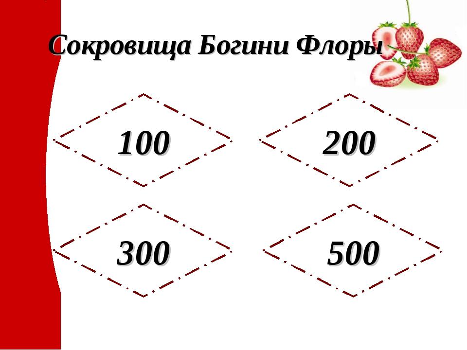 Сокровища Богини Флоры 500 200 300 100