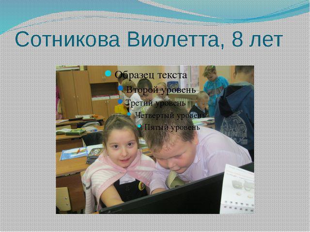 Сотникова Виолетта, 8 лет