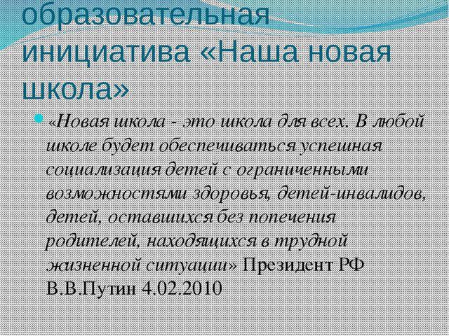 Национальная образовательная инициатива «Наша новая школа» «Новая школа - это...