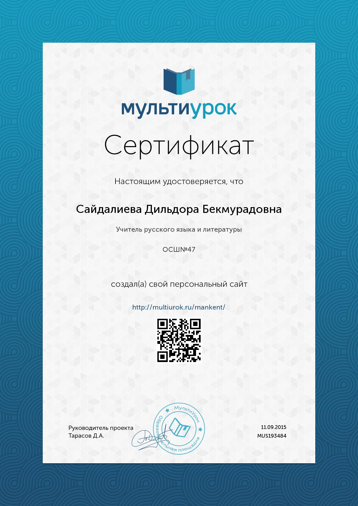 C:\Users\1\Desktop\Сертификат Сайдалиева Дильдора Бекмурадовна.png