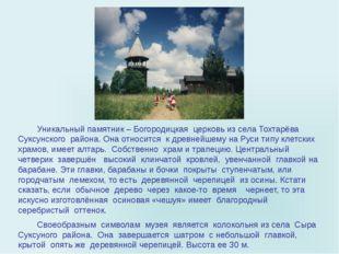 Уникальный памятник – Богородицкая церковь из села Тохтарёва Суксунского рай