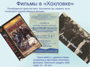 Фильмы в «Хохловке» Путь на Мангазею Полюбоваться красотой мест Хохловских вы