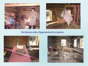 Интерьер избы Кудымовской усадьбы