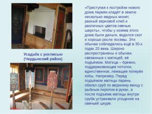 «Приступая к постройке нового дома пермяк кладёт в землю несколько медных мон