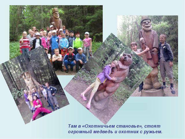 Там в «Охотничьем становье», стоят огромный медведь и охотник с ружьем.