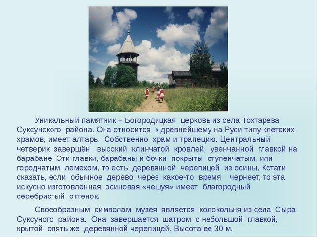 Уникальный памятник – Богородицкая церковь из села Тохтарёва Суксунского рай...