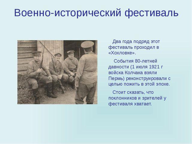 Военно-исторический фестиваль Два года подряд этот фестиваль проходил в «Хохл...