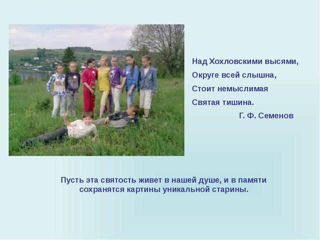 Над Хохловскими высями, Округе всей слышна, Стоит немыслимая Святая тишина. Г...