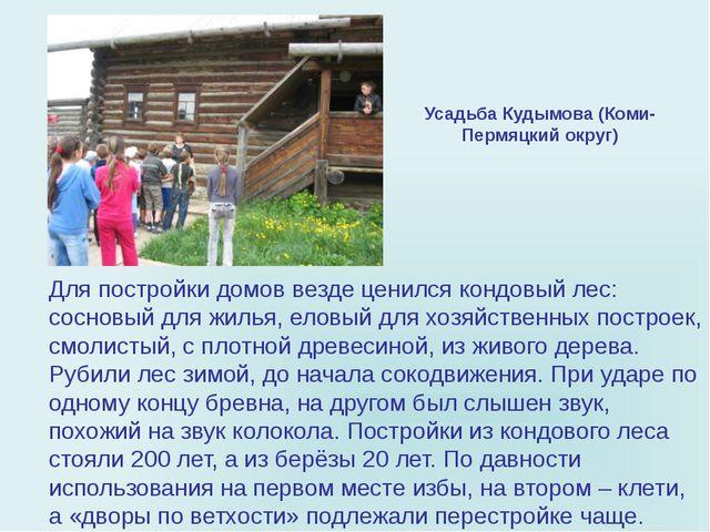 Для постройки домов везде ценился кондовый лес: сосновый для жилья, еловый дл...