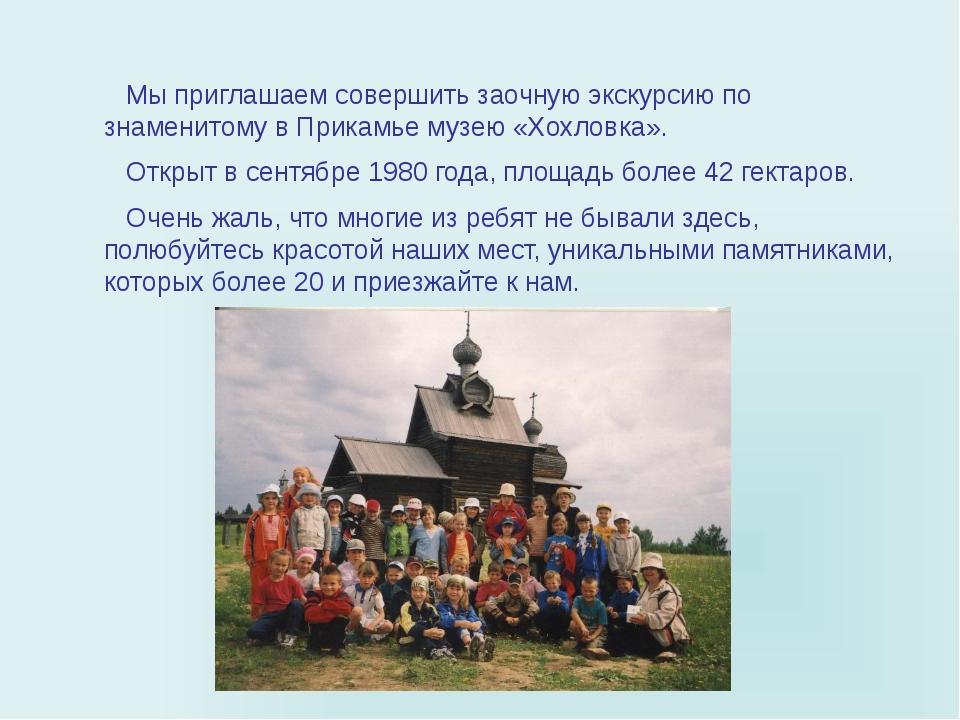 Мы приглашаем совершить заочную экскурсию по знаменитому в Прикамье музею «Х...