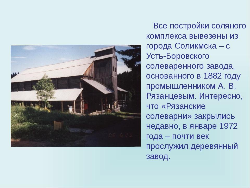 Все постройки соляного комплекса вывезены из города Соликмска – с Усть-Боров...