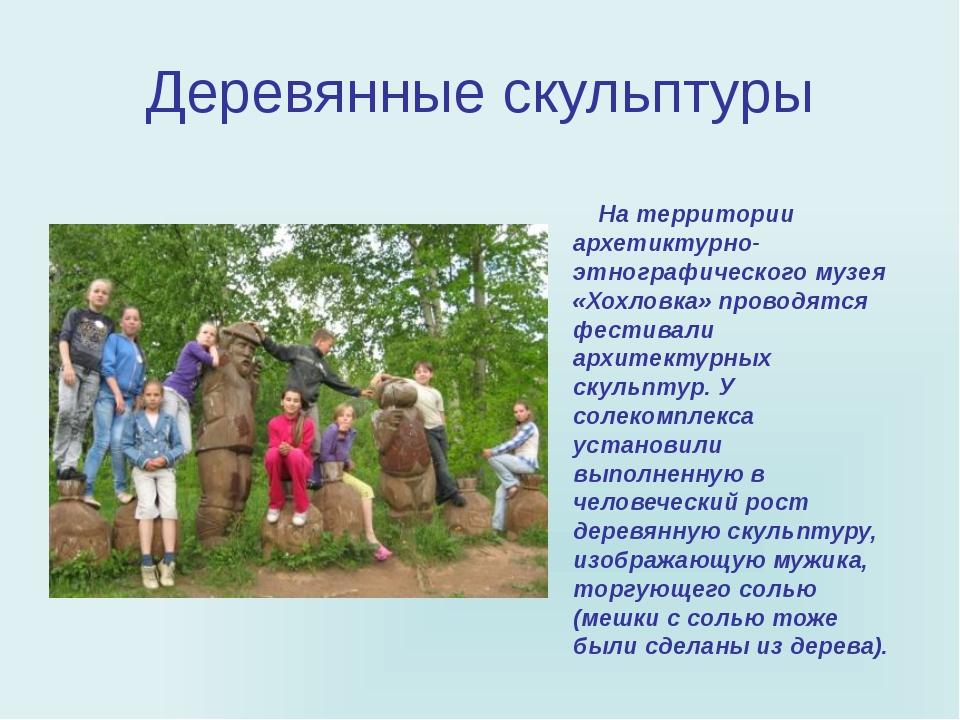 Деревянные скульптуры На территории архетиктурно-этнографического музея «Хохл...