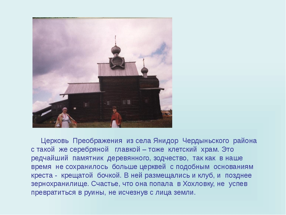 Церковь Преображения из села Янидор Чердыньского района с такой же серебряно...
