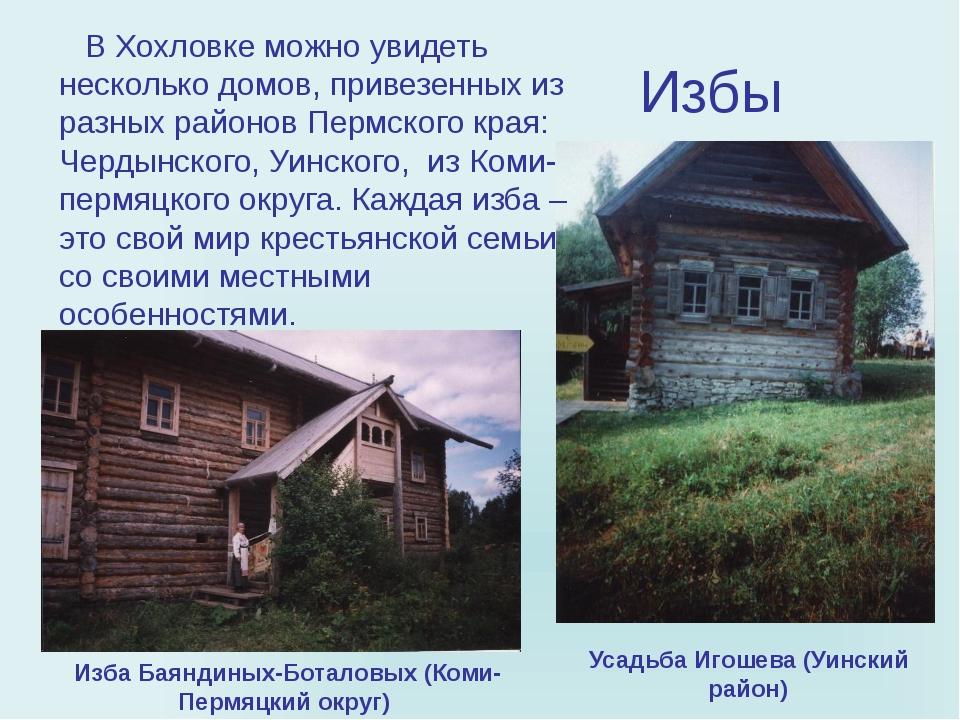Избы В Хохловке можно увидеть несколько домов, привезенных из разных районов...