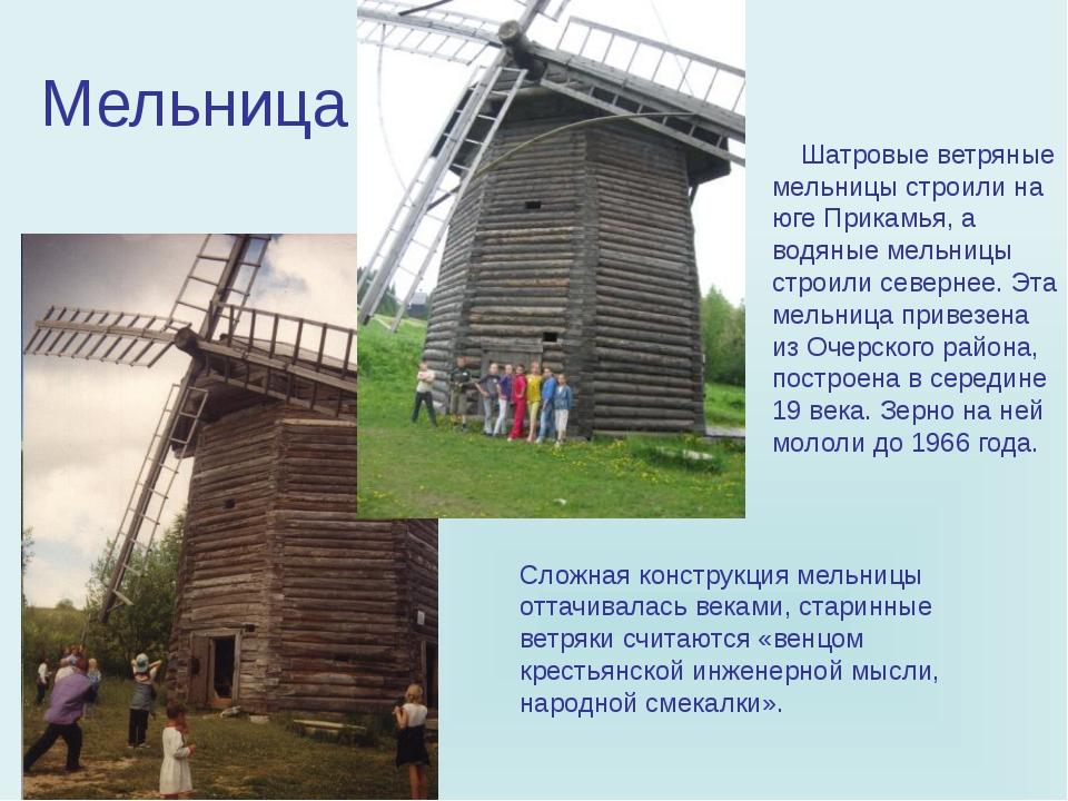Шатровые ветряные мельницы строили на юге Прикамья, а водяные мельницы строи...