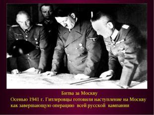 Битва за Москву Осенью 1941 г. Гитлеровцы готовили наступление на Москву как