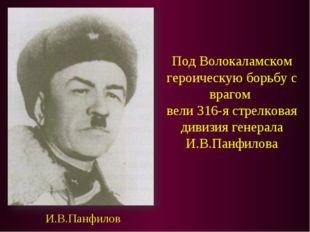 Под Волокаламском героическую борьбу с врагом вели 316-я стрелковая дивизия г