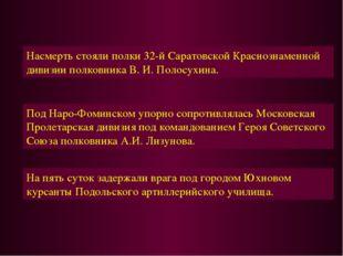 Насмерть стояли полки 32-й Саратовской Краснознаменной дивизии полковника В.