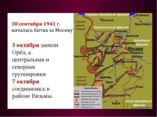 3 октября заняли Орёл, а центральная и северная группировки 7 октября соедини