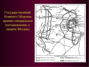 Государственный Комитет Обороны принял специальное постановление о защите Мос