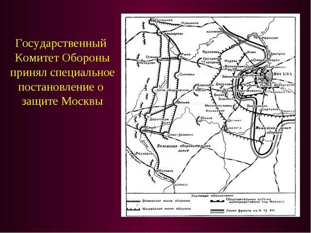 Государственный Комитет Обороны принял специальное постановление о защите Мос...