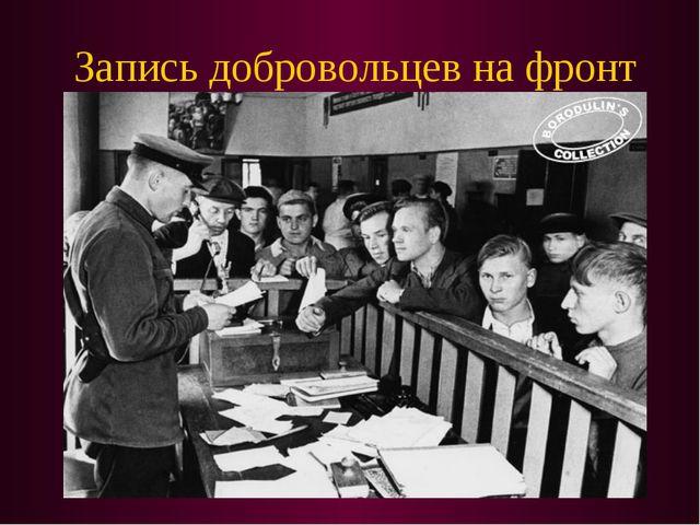 Запись добровольцев на фронт