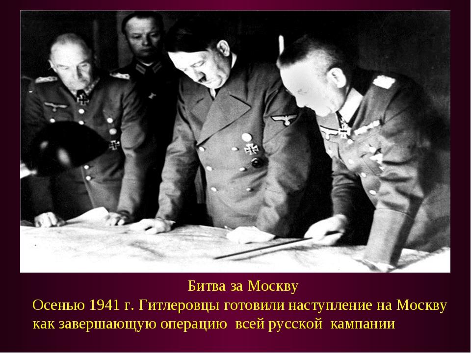Битва за Москву Осенью 1941 г. Гитлеровцы готовили наступление на Москву как...