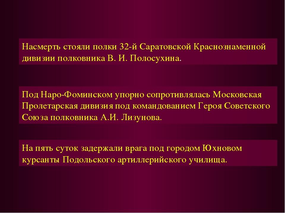 Насмерть стояли полки 32-й Саратовской Краснознаменной дивизии полковника В....