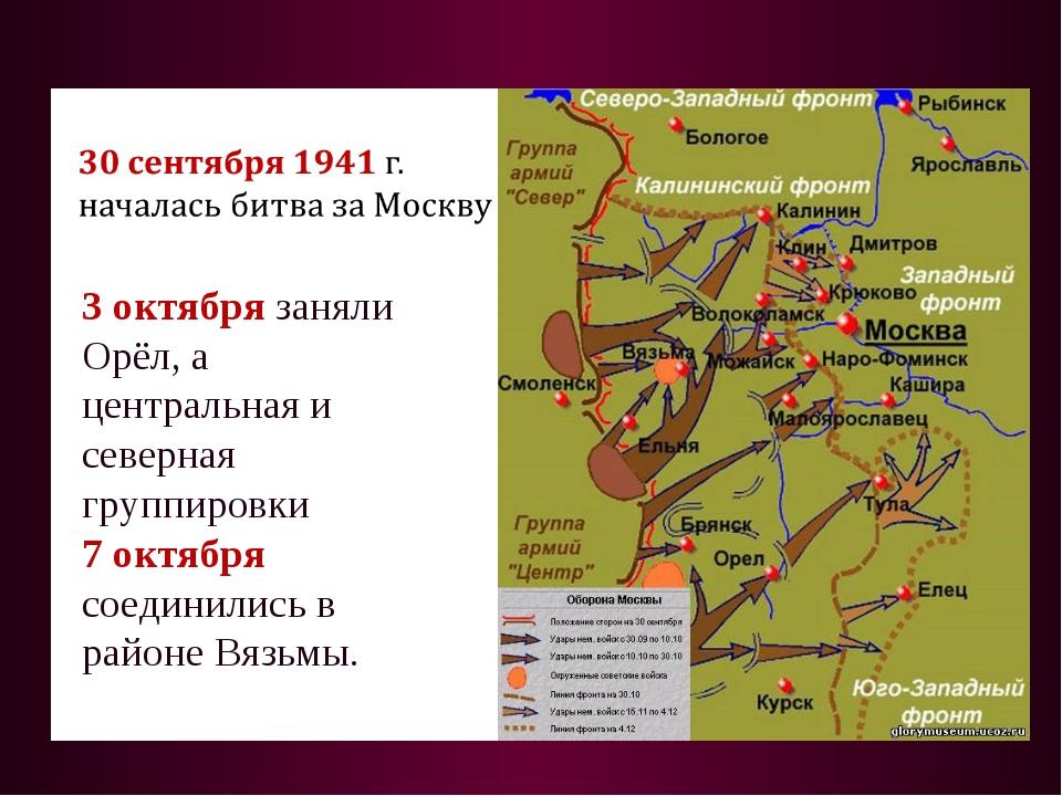 3 октября заняли Орёл, а центральная и северная группировки 7 октября соедини...