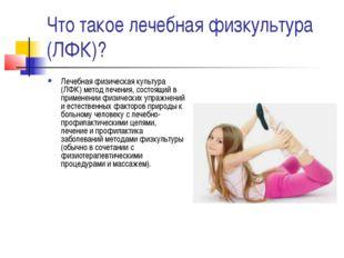Что такое лечебная физкультура (ЛФК)? Лечебная физическая культура (ЛФК) мето