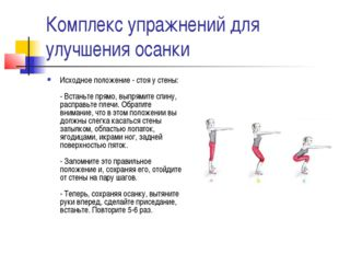 Комплекс упражнений для улучшения осанки Исходное положение - стоя у стены: -