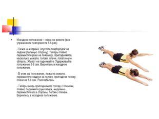 Исходное положение – лежа на животе (все упражнения повторяются 5-6 раз): - Л