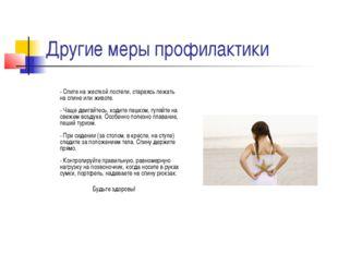 Другие меры профилактики - Спите на жесткой постели, стараясь лежать на спине