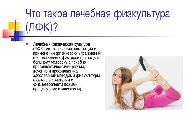 Что такое лечебная физкультура (ЛФК)? Лечебная физическая культура (ЛФК) мето...