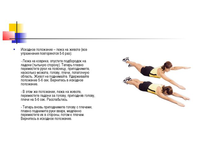 Исходное положение – лежа на животе (все упражнения повторяются 5-6 раз): - Л...