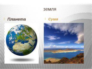 земля Планета Суша