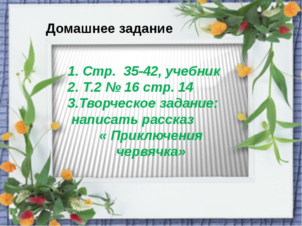 Домашнее задание 1. Стр. 35-42, учебник 2. Т.2 № 16 стр. 14 3.Творческое зад...
