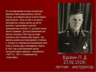 По воспоминаниям летчика-инструктора Вдовина Павла Дмитриевича, жителя города