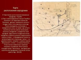 Карта расположения аэродромов В Черногорске школа получила прекрасные аэродро