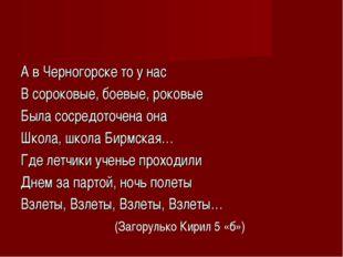 А в Черногорске то у нас В сороковые, боевые, роковые Была сосредоточена она