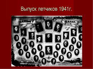 Выпуск летчиков 1941г.