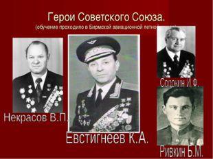 Герои Советского Союза. (обучение проходило в Бирмской авиационной летной шко