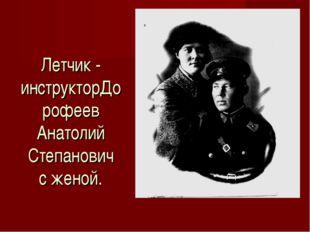 Летчик - инструкторДорофеев Анатолий Степанович с женой.