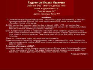 Худоногов Михаил Иванович (работал в БАШП с марта по декабрь 1945г. запись в