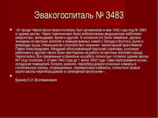 Эвакогоспиталь № 3483 «В городе Черногорске эвакогоспиталь был организован в