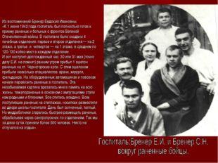 Из воспоминаний Бренер Евдокия Ивановны: «К 1 июня 1942 года госпиталь был по
