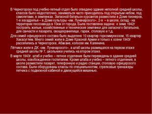 В Черногорске под учебно-летный отдел было отведено здание неполной средней