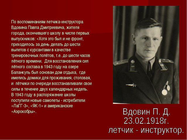 По воспоминаниям летчика-инструктора Вдовина Павла Дмитриевича, жителя города...